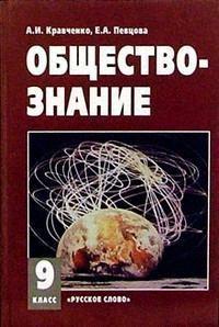 Лучшие учебники для подготовки к егэ по обществознанию