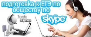 ege-skype